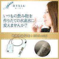 飲料用高濃度水素水生成器HYXIAmini(ハイシアミニ)
