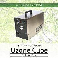 業務用オゾン消臭機オゾンキューブブラック