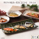 【日本料理 なだ万】 冷凍 料亭の焼魚・煮付け詰合せ YN-5A 老舗料亭 お取り寄せグルメ かれいの煮付け 銀鮭西京焼 鰆…