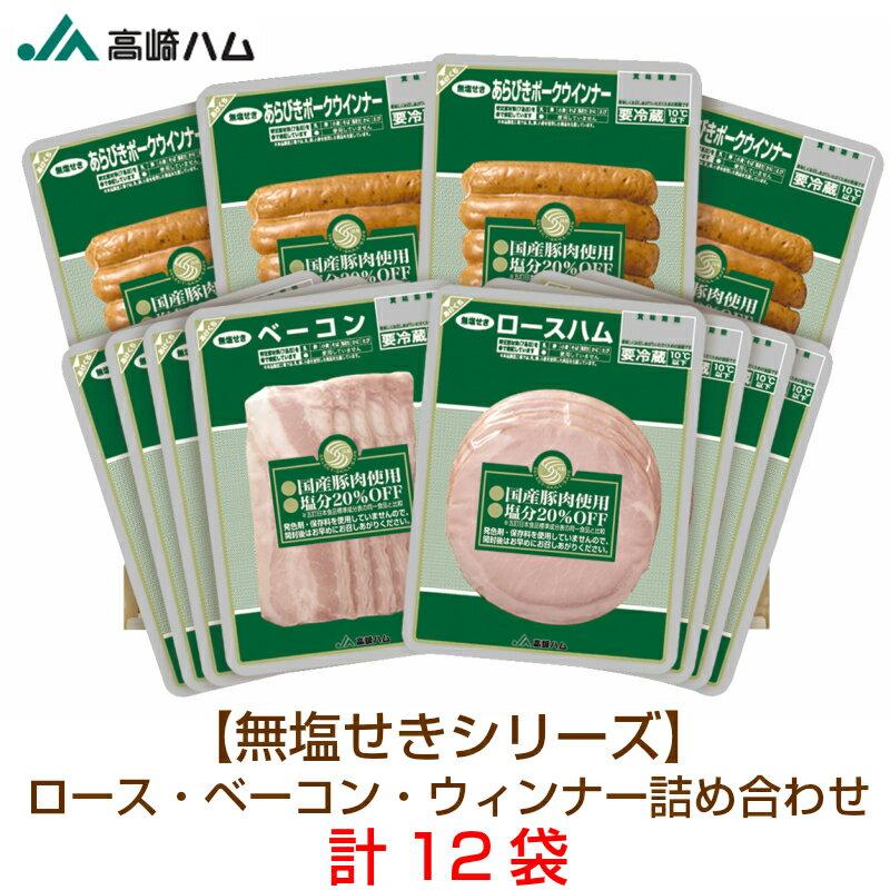 JA高崎ハム 無塩せきロース・ベーコン・ウィンナー詰め合わせ TKS-500 冷蔵 計12袋 送料無料 国産豚使用 塩分20%オフ 保存料・発色剤不使用 お中元