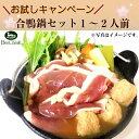 【ボン・カナール】【お試し】 冷凍 合鴨鍋 1〜2人前 大阪お取り寄せグルメ 合鴨ロース 合鴨つくね 絶品鴨だし ダシ付…