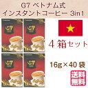 G7 ベトナム式インスタントコーヒー 3in1 4箱 40袋 TRUNG NGUYEN(チュングエン) 送料無料 アズマ 甘口 スティックタイプ 砂糖・ミルク入り ベトナムコーヒー【売れ筋】