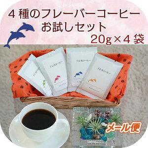 【東京 イルカコーヒー】【お試し】 常温 焙煎所直送 4種のフレーバーコーヒー 20g×4種 約8杯分 東京グルメ 中煎り 中挽き粉 coffee 珈琲 ドルフィンブルー 送料無料 ポスト投函 ご自宅用 iruka20