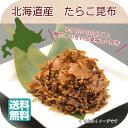 中水食品工業  北海道産 たらこ昆布 150g×7個入 助宗鱈 鰹節エキス 惣菜 送料無料 ギフト お返し  おつまみ