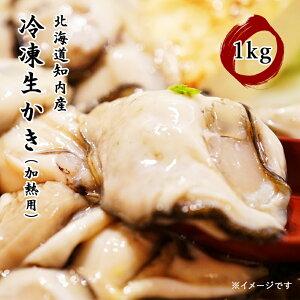 【北海道 中水食品工業】 冷凍 北海道知内産 冷凍生かき (加熱用) 1kg (250g×4) 御歳暮 誕生日 ギフト 北海道定番料理 お取り寄せグルメ 美味しいカキ 牡蠣 牡蠣料理 送料無料 c-k1000