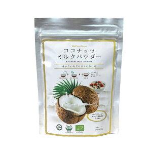 【ココグローブ】 常温 ココナッツミルクパウダー 150g×1袋 ベトナム産椰子の実100%使用 米国有機栽培認定 USDA organic グルテンフリー 砂糖不使用 無精製 無漂白 天然ミルク 中鎖脂肪酸 送料