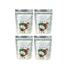 【ココグローブ】 常温 ココナッツミルクパウダー 150g×4袋 ベトナム産椰子の実100%使用 米国有機栽培認定(USDA organic) グルテンフリー 砂糖不使用 無精製 無漂白 天然ミルク 中鎖脂肪酸 送料無料 アズマ CocoGrove
