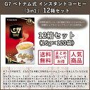 【TRUNG NGUYEN】G7 3in1 12箱 120袋 g7_12 チュングエン ベトナム式インスタントコーヒー 送料無料 甘口 ス…