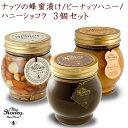 【MY HONEY】 常温 マイハニーギフトMサイズ 3種セット ナッツの蜂蜜漬け80g ピーナッツハニー90g ハニーショコラ90g …