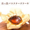 【香のか】 冷蔵 真っ黒バスクチーズケーキ 4号 滋賀県お取り寄せグルメ 滋賀スイーツ 完全受注生産 半生風 サンセバ…