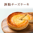 【香のか】 冷蔵 酒粕チーズケーキ 5号 滋賀県お取り寄せグルメ 滋賀スイーツ 完全受注生産 ベイクドチーズケーキ 北…