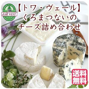 【トワ・ヴェール】 冷蔵 豪華5種 くろまつないのチーズ詰合せ 北海道お取り寄せグルメ 黒松内町産生乳使用 クリームチーズ ゴーダ カマンベール ホワイトブルーチーズ ブルーチーズ 熟成