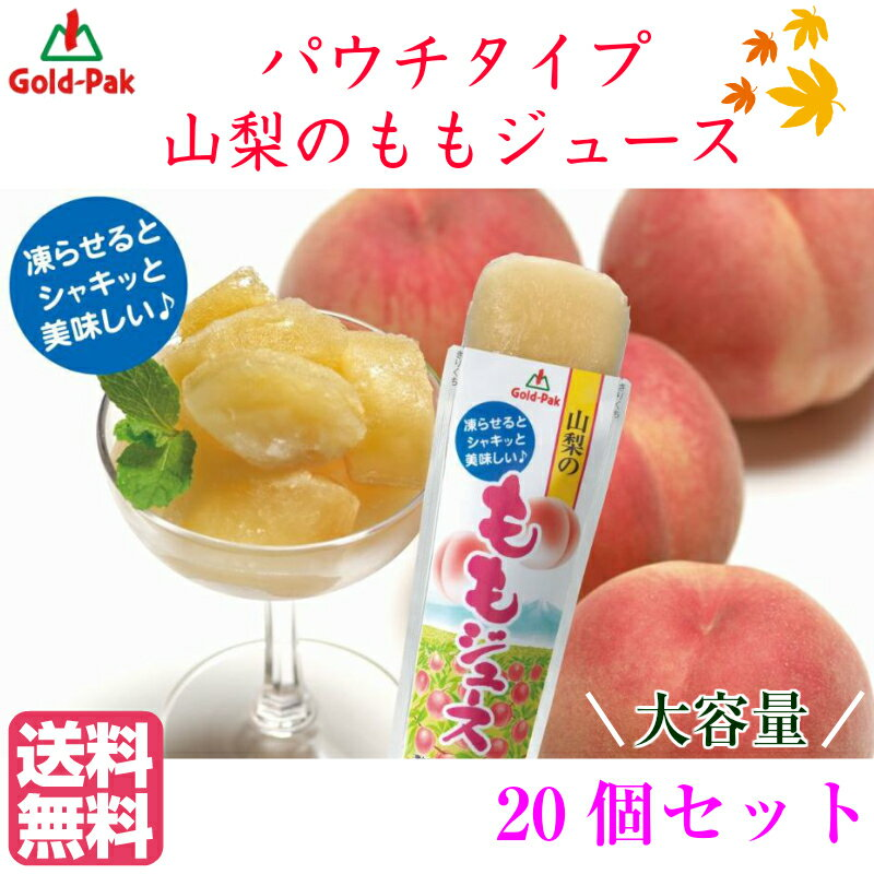 ゴールドパック 山梨のももジュース パウチ 100% 桃 山梨県産 もも お土産 送料無料