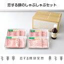 【恋する豚研究所】 冷蔵 しゃぶしゃぶ3種肉セット お中元 お歳暮 母の日 父の日 敬老の日 ギフト 自宅用 熟成 千葉県…