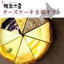 【桜慈工房】 冷凍 熟旨チーズケーキ8個 ギフトセット 北海道お取り寄せグルメ スイーツ SJ-8 お歳暮 クリスマスケーキ ギフト 足寄町 2020年2月販売終了 送料込