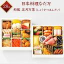 【日本料理 なだ万】 正月万菜 (しょうがつまんざい) 28品目 冷凍 二段重 2人前 和風おせち 老舗料亭おせち 2020年お…