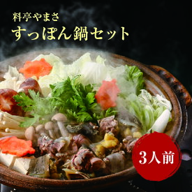 料亭やまさ すっぽん鍋セット400g(3人前)送料無料すっぽん料理、スッポン鍋、すっぽん鍋