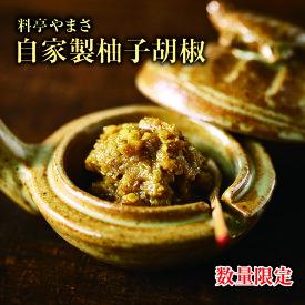 料亭やまさ すっぽん料理自家製!柚子胡椒(70g)