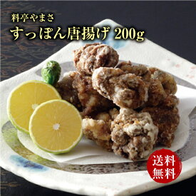 料亭やまさ すっぽん料理すっぽん唐揚げ 200g(8〜9個)