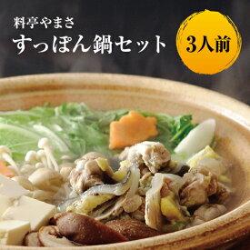 料亭やまさ すっぽん鍋400g(3人前)送料無料すっぽん料理、スッポン、スッポン鍋