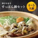料亭やまさ すっぽん鍋600g(4~5人前)送料無料すっぽん料理、スッポン、スッポン鍋