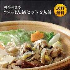 料亭やまさすっぽん鍋セット200g(1〜2人前)【送料無料!】