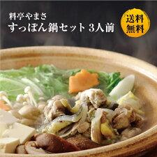 料亭やまさすっぽん鍋セット350g(3〜4人前)【送料無料!】