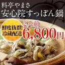 料亭やまさ すっぽん鍋セット250g(2人前)送料無料すっぽん料理、スッポン鍋、すっぽん鍋