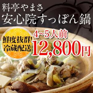 料亭やまさ すっぽん鍋セット600g(4~5人前)送料無料すっぽん料理、スッポン鍋、すっぽん鍋