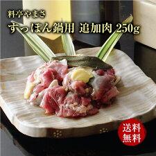 すっぽん鍋用追加肉250g【送料無料!】