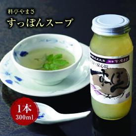 免疫アップの健康力!料亭やまさ すっぽん料理すっぽんスープ 300ml(2~3人前)