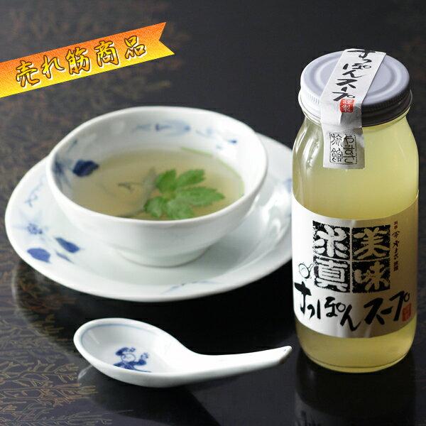 料亭やまさ すっぽん料理すっぽんスープ 300ml(2~3人前)