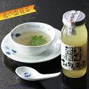 料亭やまさ【すっぽん料理】すっぽんスープ 300ml(2~3人前)