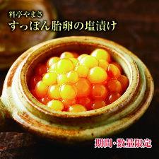すっぽん胎卵の塩漬け(100g)【数量限定】