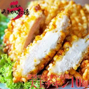 【冷凍】肥後のうまか赤鶏天玉チキン 10個 九州産 熊本県産 冷凍おかず お弁当 惣菜 赤鶏 チキンカツ 鶏肉 国産 文化祭 学園祭 九州産 銘柄どり 最優秀賞 冷凍食品 むね肉 ムネ とり 鳥 鶏