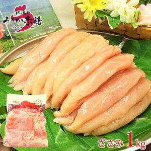 【冷凍】熊本県産 肥後のうまか赤鶏 ささみ 1kg【国産 鶏肉 鶏 とり 鳥 ササミ お取り寄せ 燻製 鶏ササミ バンバンジー サラダ 蒸し鶏】