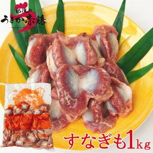 【冷凍】熊本県産 肥後のうまか赤鶏 砂肝 1kg【焼肉 鶏 鶏肉 すなぎも お取り寄せ 九州産 熊本県産 国産 グルメ 焼き鳥 おかず おつまみ すなずり ズリ 砂ぎも アヒージョ 砂嚢 唐揚げ】