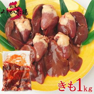 【冷凍】熊本県産 肥後のうまか赤鶏 肝 1kg【焼肉 肝煮 鶏 鶏肉 鶏肝 お取り寄せ グルメ 焼き鳥 ソテー パテ きも 肝 レバー】