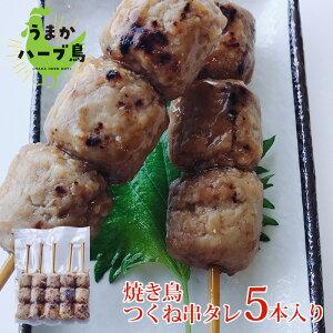 【冷凍】 九州産 冷凍 焼き鳥 つくね串 5本入 ( タレ味 )おかず おつまみ 焼鳥 ハーブ鳥 オードブル 惣菜 宴会 家飲み 贈り物 ブロイラー やきとり 串 つくね 鶏肉 鶏 鳥 とり お手軽 タレ た