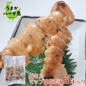 【冷凍】炭焼き鳥串 ヒップ串(塩タレ) 九州産 冷凍 おつまみ 惣菜 オードブル ハーブ鳥 希少部位