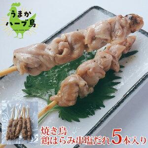 【冷凍】炭焼き鳥串 鶏はらみ串(塩タレ)九州産 冷凍 おつまみ 惣菜 オードブル BBQ 希少部位 ハーブ鳥