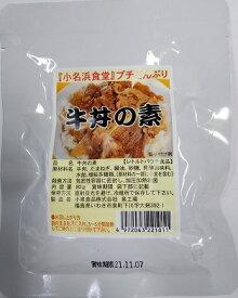 小泉食品「小名浜食堂」プチどんぶり牛丼の素