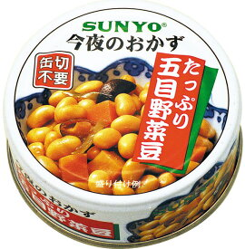 サンヨー 缶詰今夜のおかずたっぷり五目野菜豆