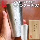 錫タンブラー名入れ大阪錫器シルキータンブラースタンダード大還暦祝い結婚祝い退職祝い