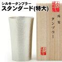 錫製品 錫 名入れ ビール タンブラー 大阪錫器 シルキータンブラースタンダード (特大) 15文字まで彫刻無料 錫製 酒器…