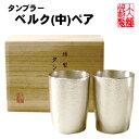 錫製品 錫 名入れ ビール タンブラー 大阪錫器 タンブラー ベルク 中 ペア 錫 錫製 還暦祝い 退職祝い 結婚祝い 彫刻…