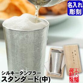 錫製品 錫 ビール タンブラー 大阪錫器 シルキータンブラースタンダード 中 酒器 還暦 退職祝い 結婚祝い ジョッキ 敬老の日 父の日 母の日