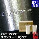 錫製品 名入れ 錫 タンブラー 酒器 各15文字まで無料 大阪錫器 シルキータンブラースタンダード(中) ペア 退職祝い 結…