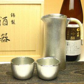大阪錫器 酒器セット かたらい 錫器 錫製品 酒器 御祝 退職祝 還暦祝 結婚祝い 新築祝い 開店祝い 父の日 母の日