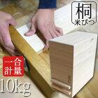 桐の米びつ無地10kg一合計量